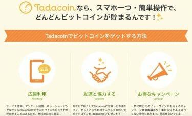 30分に1回無料でビットコインがもらえる、Tadacoinとは?