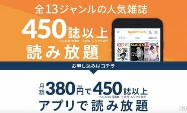 雑誌450種類も読める楽天マガジンの年払いがお得!