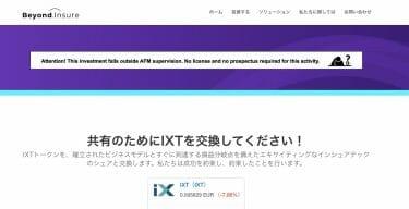 【仮想通貨】IXT protectが停止!引き出してスワップするのを忘れずに!