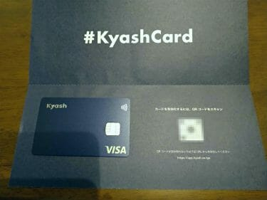 新KyashCardは還元率が1%