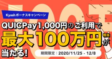 最大100万円相当のKyashポイントが当たる!キャンペーン始まったよ!