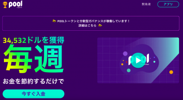 PoolTogetherからPOOLトークンが登場。