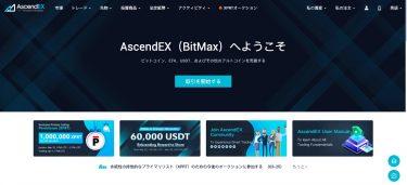 BitMaxからリブランディングした仮想通貨取引所「AscendEX」